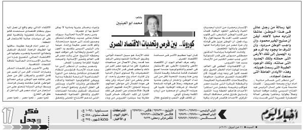 كورونا بين فرص وتحديات الاقتصاد المصري - مقال أخبار اليوم 11-4-2019